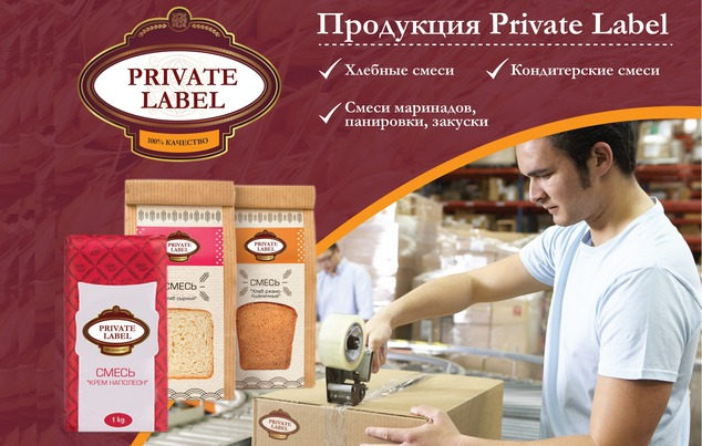 Contract mixing, packaging, Private-label products